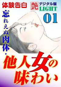 【体験告白】忘れえぬ肉体・他人女の味わい01