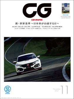 CG(CAR GRAPHIC)2017年11月号-電子書籍