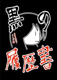 まるかじ!りんご姫 -黒の履歴書-