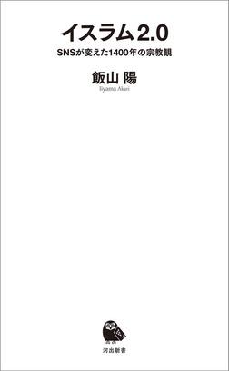 イスラム2.0 SNSが変えた1400年の宗教観-電子書籍