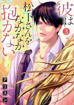【ショコラブ】彼は松下さんをなかなか抱かない(3)-電子書籍