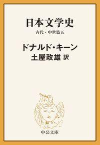 日本文学史 古代・中世篇五