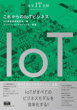 未来IT図解 これからのIoTビジネス-電子書籍