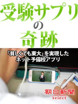 受験サプリの奇跡 「貧しくても東大」を実現したネット予備校アプリ-電子書籍