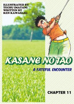 KASANE NO TAO, Chapter 11