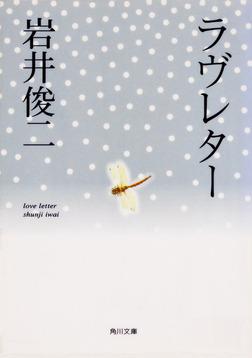 ラヴレター-電子書籍