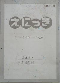 TALKEN絵日記89冊目