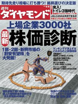 週刊ダイヤモンド 09年8月8日号-電子書籍