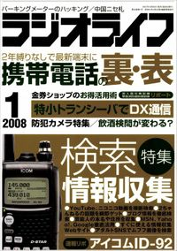 ラジオライフ2008年1月号