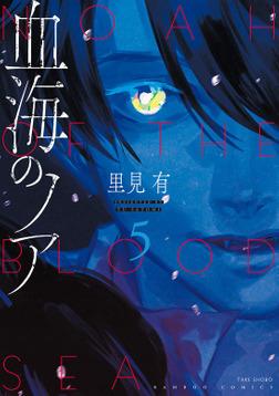 血海のノア【電子限定カラーイラスト集付き】 (5)-電子書籍