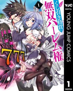 くじ引き特賞:無双ハーレム権 1-電子書籍