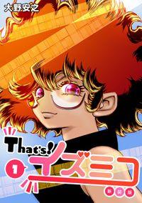 That's!イズミコ【新装版】(1)