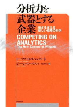 分析力を武器とする企業 強さを支える新しい戦略の科学-電子書籍