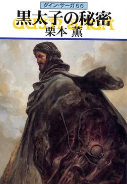 グイン・サーガ66 黒太子の秘密-電子書籍