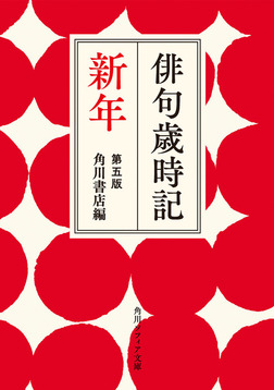 俳句歳時記 第五版 新年-電子書籍