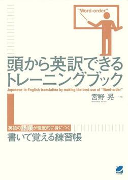 頭から英訳できるトレーニングブック-電子書籍
