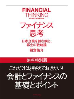 ファイナンス思考 【無料特別版】-電子書籍
