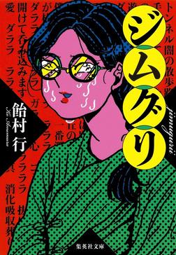 ジムグリ-電子書籍