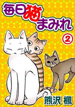 毎日猫まみれ2-電子書籍