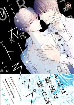 リカー・トラップ【電子限定かきおろし漫画付】-電子書籍