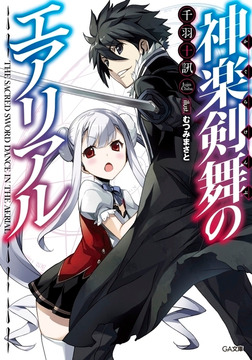 神楽剣舞のエアリアル-電子書籍