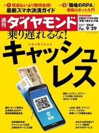 週刊ダイヤモンド 18年9月29日号