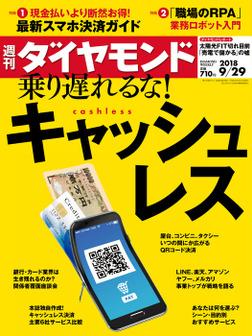 週刊ダイヤモンド 18年9月29日号-電子書籍
