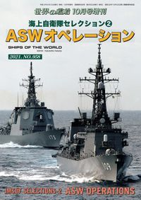 世界の艦船増刊 第188集 海上自衛隊セレクション(2) ASWオペレーション