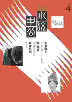 Web小説中公2016年4月号-電子書籍
