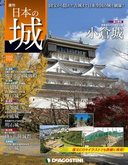 日本の城 改訂版 第102号-電子書籍