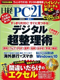 日経PC21 (ピーシーニジュウイチ) 2015年 08月号 [雑誌]
