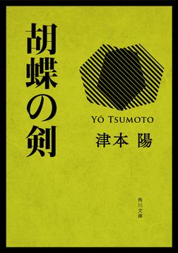 胡蝶の剣-電子書籍