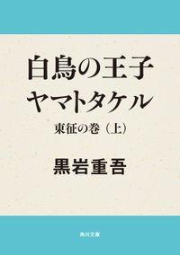 白鳥の王子 ヤマトタケル 東征の巻(上)