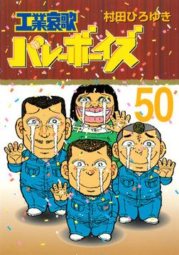 工業哀歌バレーボーイズ(50)-電子書籍