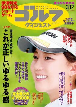週刊ゴルフダイジェスト 2015/3/17号-電子書籍