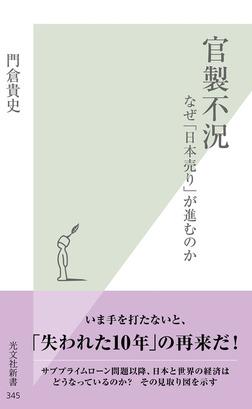 官製不況~なぜ「日本売り」が進むのか~-電子書籍