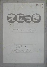 TALKEN絵日記50冊目