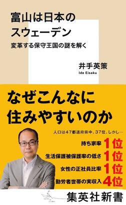 富山は日本のスウェーデン 変革する保守王国の謎を解く-電子書籍
