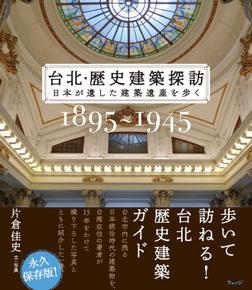 台北・歴史建築探訪―日本が遺した建築遺産を歩く-電子書籍