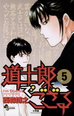 道士郎でござる(5)-電子書籍