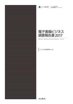 電子書籍ビジネス調査報告書2017-電子書籍
