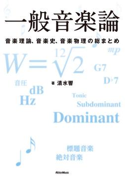 一般音楽論 音楽理論、音楽史、音楽物理の総まとめ-電子書籍