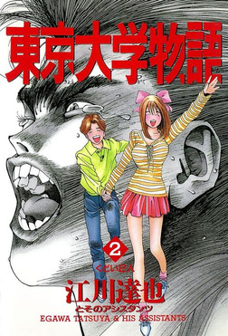 東京大学物語 第2巻-電子書籍
