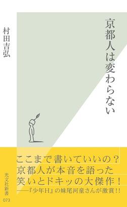 京都人は変わらない-電子書籍