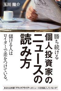 勝ち続ける個人投資家のニュースの読み方
