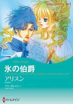 氷の伯爵-電子書籍
