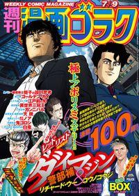 漫画ゴラク 2021年 7/9 号