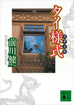 タイ様式-電子書籍