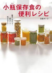 簡単に作れる!重宝する!味が決まる! 小瓶保存食の便利レシピ