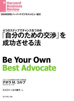 「自分のための交渉」を成功させる法-電子書籍